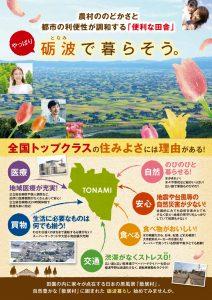 砺波市移住定住ガイドブック(2019.4.1改訂版)