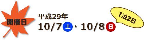 tour-02a