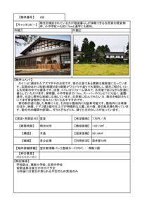 thumbnail of tonami_459